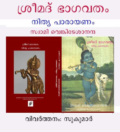 Srimad Bhagavatam Canto 1 Pdf